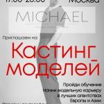 """Рады сообщить вам об открытии уникального модельного агентства """"Michael Model Management"""" в городе Калининград!"""