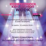 Модельное агентство BM Models приглашает детей от 4-х до 14 лет принять участие в International Kids Fashion Week.