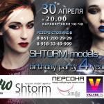 Внимание?   Shtorm Models Birthday Party 4 Years?