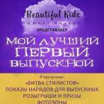 Завтра!  Праздник весны с модельным агентством Beautiful Kids.