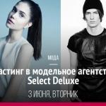 LE_fashion  Кастинг в модельное агентство Select Deluxe.