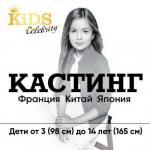 Кастинг в Челябинске 24 сентября?